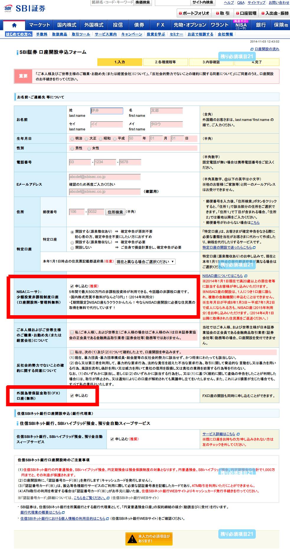 SBI証券の口座開設画面