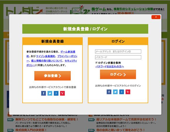 【株シミュレーション】トレダビの始め方・登録方法
