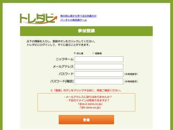 トレダビのユーザー登録画面の画像