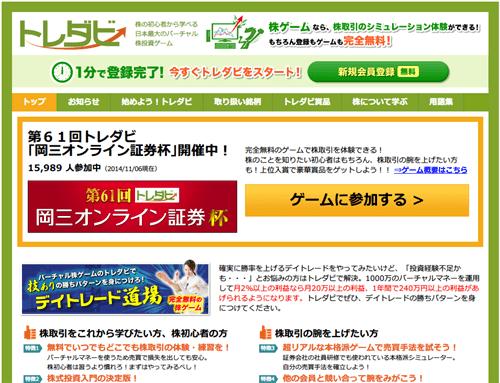 【トレダビ】株のシミュレーションゲームでスキルUPしようじゃなイカ!